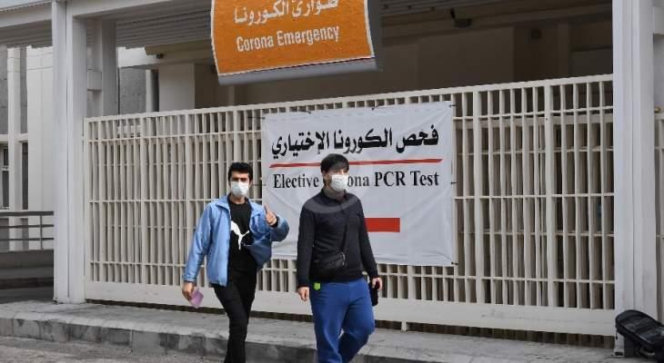 مستشفى بيروت الحكومي: 110 إصابات و53 حالة حرجة ووفاة واحدة و165 لقاحا