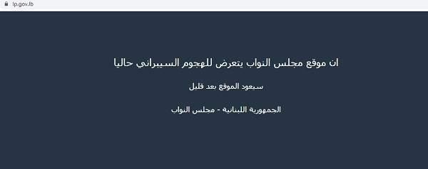 تعرّض موقع مجلس النواب اللبناني لهجوم سيبراني