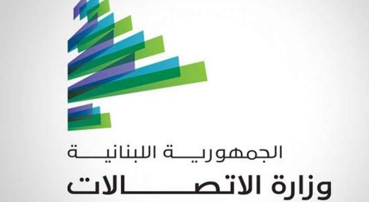 وزارة الاتصالات: وضع الطابع البريدي لكاريتاس في التداول في 3 ت2