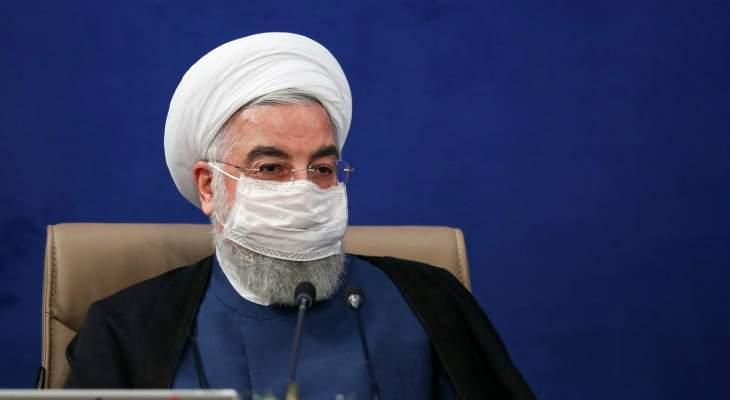 روحاني: مستعدون للعودة عن تخصيب اليورانيوم بنسبة 60 بالمئة في حال رفع العقوبات