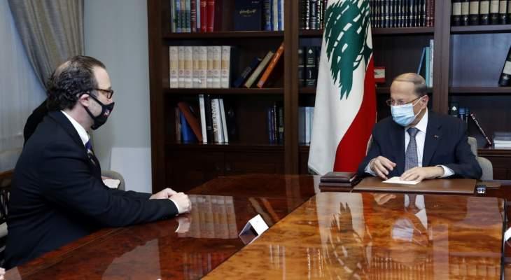 الرئيس عون: لبنان يعوّل على الدور الأميركي للوصول الى حلول عادلة خلال مفاوضات الترسيم