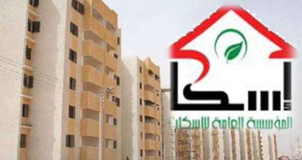 مؤسسة الإسكان تحذر من اعلانات تدعي الحصول على قروض سكنية مسبقة