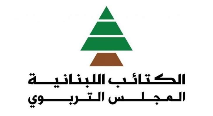 المجلس التربوي بالكتائب: لفتح تحقيق إداري وقضائي بمباراة الدخول لكليات الطب بالجامعة اللبنانية