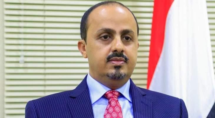 وزير الإعلام اليمني: تصريحات قآاني اعتراف إيراني بالمشاركة في الحرب إلى جانب الحوثيين