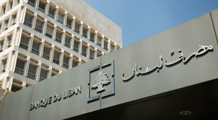 مصرف لبنان: حجم التداول على منصة Sayrafa بلغ اليوم مليون و500 ألف دولار بمعدل 14300 ليرة