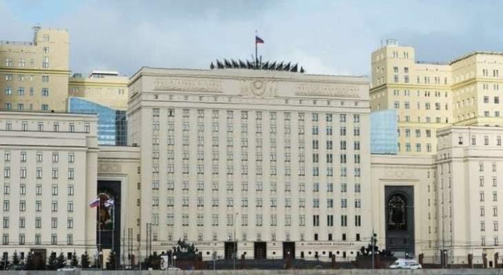 الدفاع الروسية: سحب جميع العسكريين المشاركين بمكافحة كورونا من صربيا