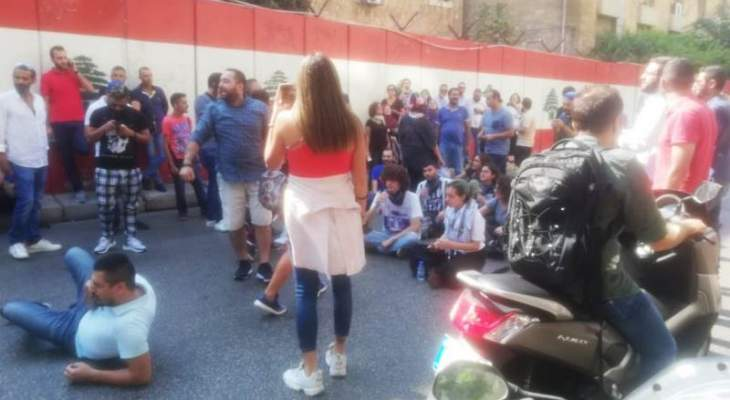 المحتجون يقطعون الطريق أمام مصرف لبنان في الحمرا