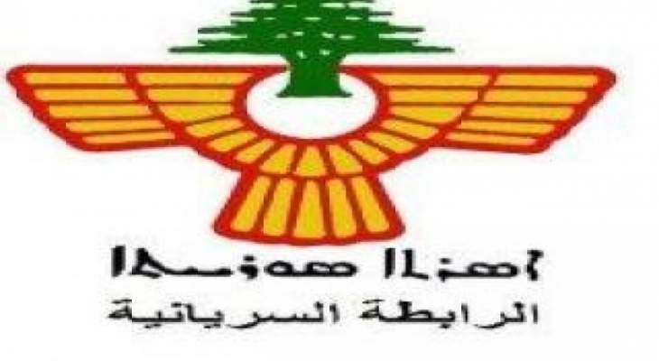 الرابطة السريانية توجه رسالة الى الرئيس عون: هناك فرق بين اللبنانيين