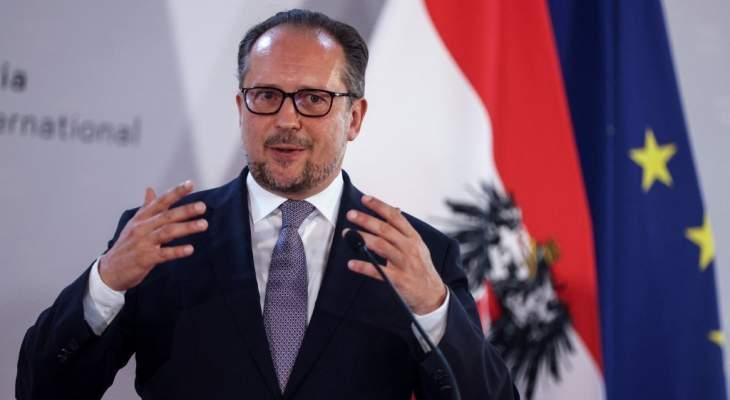 وزير خارجية النمسا: على الاتحاد الأوروبي دعوة إيران لتنفيذ كامل التزاماتها بموجب الاتفاق النووي