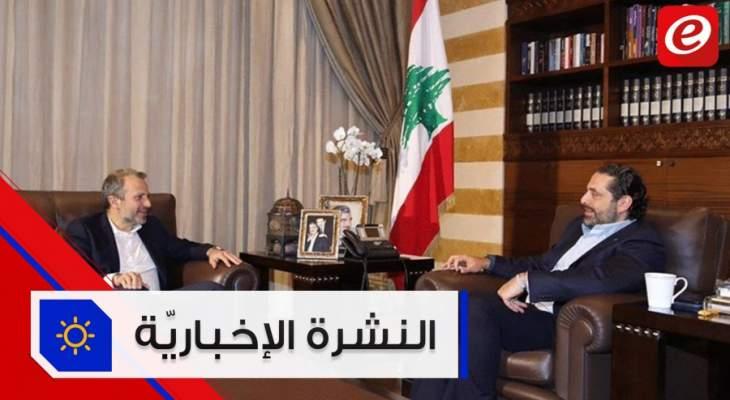 """موجز الأخبار: الوطني الحر سيبلغ الحريري اليوم رؤيته للحلول وأميركا ترخّص""""ريمديسيفير""""كعلاج لكورونا"""