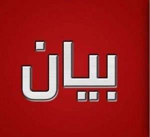متعاقدو اللبنانية: للاسراع بإقرار ملف التفرغ بالجامعة اللبنانية