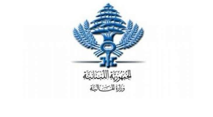 وزارة المالية تذكر بقرار تقديم المعاملات الخاصة بالمكلفين لدى مديرية الواردات