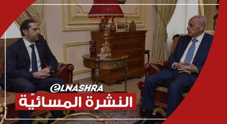 """النشرة المسائية: الحريري يزور بري ودرغام للنشرة """"الإنتخابات المبكرة لن تغير بالتوازنات الكبيرة"""""""
