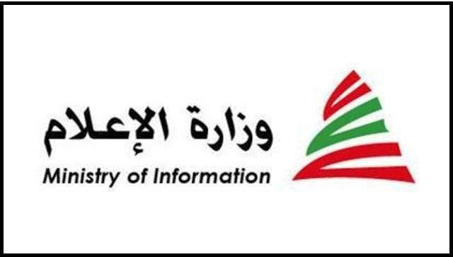 وزارة الاعلام طلبت من المؤسسات الراغبة بالمشاركة بجائزة التميز الاعلامي العربي تقديم ترشيحاتها قبل 28 الحالي