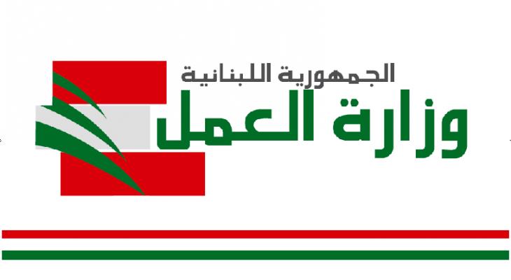 حصيلة تفتيش وزارة العمل الذي شمل 11 منطقة: 50 ضبطا و4 إنذارات