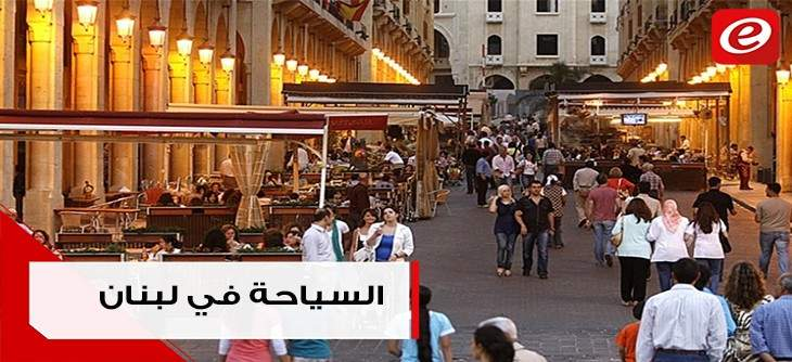 السياحة في لبنان تسجّل أرقامًا مشجّعة هذا الصيف!