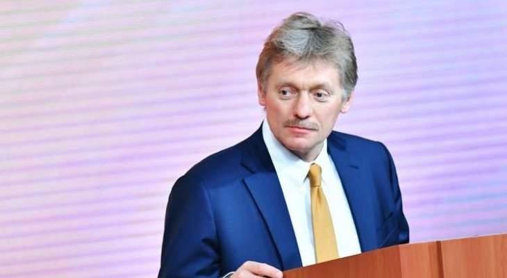 بيسكوف: الكرملين لم ينتبه لنشر وسائل الإعلام تفاصيل المحادثة بين بوتين وماكرون