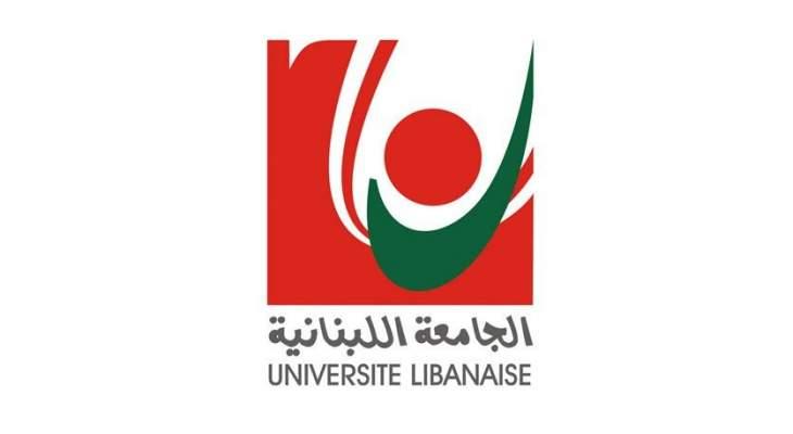 طلاب الماجستير 2 بالجامعة اللبنانية ناشدوا المجذوب وأيوب: لإعفائنا من الامتحانات الخطية التقليدية