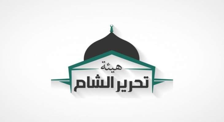 هيئة تحرير الشام تعلن أنها أعادت التمركز في جنوب خان شيخون