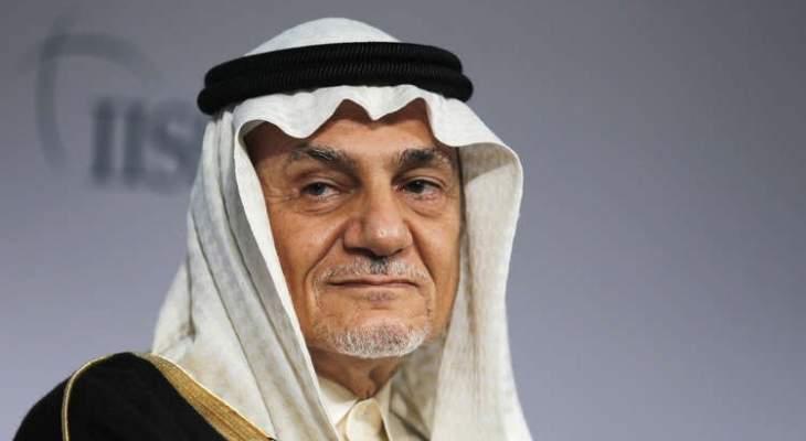 تركي الفيصل: لا نخطط للتطبيع مع إسرائيل والسعودية أصدق من نتانياهو