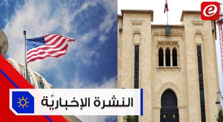 موجز الأخبار: جلسة تشريعية اليوم وواشنطن تعترف بقانونية المستوطنات الإسرائيلية