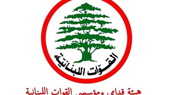 قدامى القوات اللبنانية: الحاكم بأمره ينفذ أجاندا الانهيار المالي فلا احد ستطيع مقاضاته