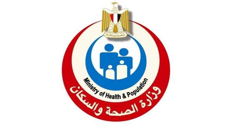 """تسجيل 238 إصابة جديدة بفـ""""كورونا"""" و29 وفاة في مصر خلال الـ24 ساعة الماضية"""