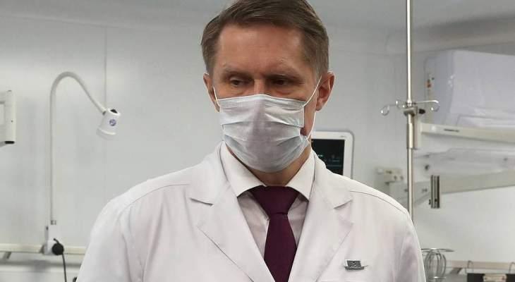 """وزير الصحة الروسي: على المواطنين الذين تم تطعيمهم ضد """"كورونا"""" ارتداء الكمامة"""
