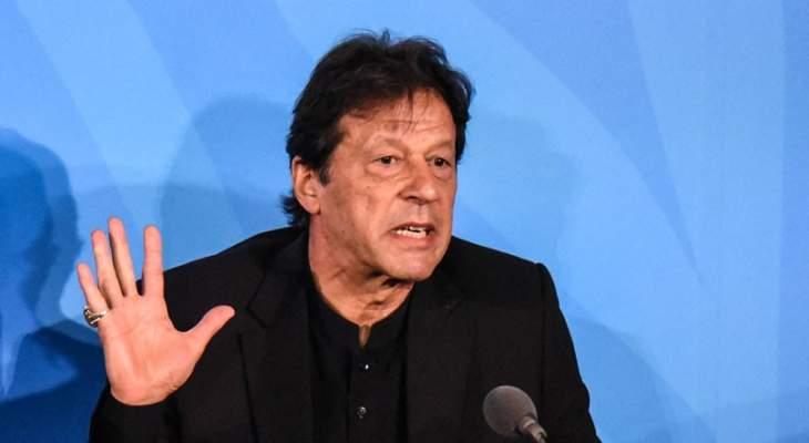 رئيس وزراء باكستان: مشاركتنا بالعملية الأميركية في أفغانستان أكبر خطأ