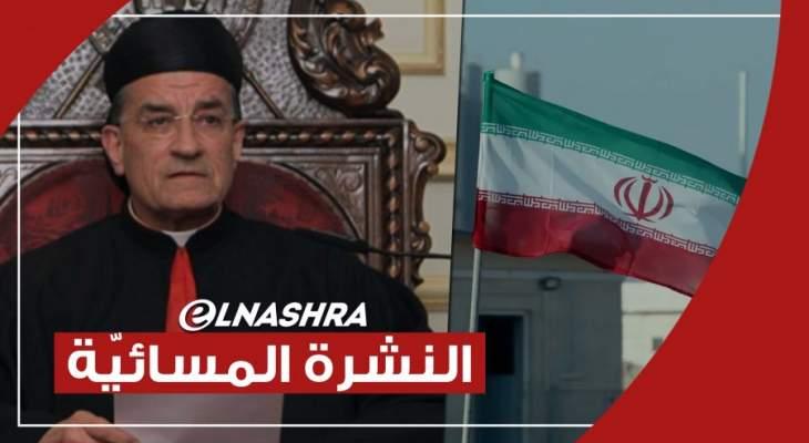 النشرة المسائية: الراعي يعتبر أن المثالثة تمسّ لبنان وإيران تأمل من بايدن الامتثال للاتفاق النووي