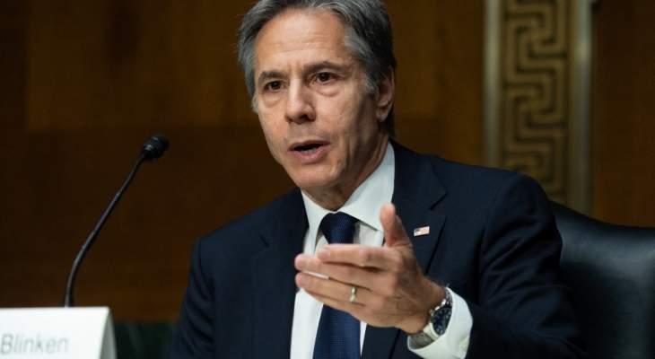 بلينكن: واشنطن ستبقي مئات العقوبات على إيران بحال عودتها لاحترام الاتفاق النووي