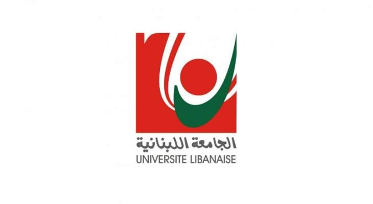 رئيس الجامعة اللبنانية يعلن استئناف الدروس والاعمال الادارية يوم غد