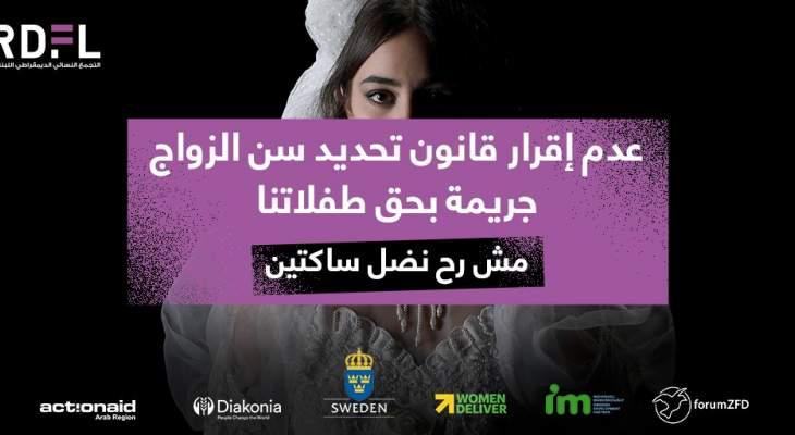التجمع النسائي الديمقراطي اللبناني: لإقرار قانون يحدد سن الزواج والحد من تزويج الطفلات