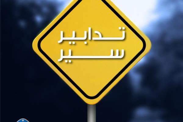 تدابير سير بعدد من المناطق الجمعة والسبت والأحد بمناسبة إقامة سباق رالي لبنان الدولي الـ 43