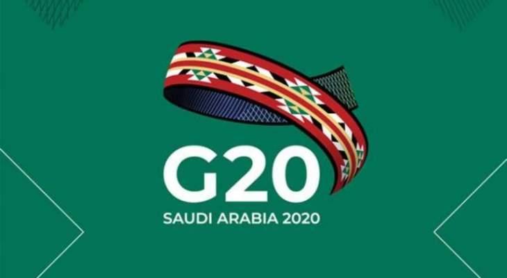 """مسودة ختامي مجموعة العشرين تتعهد بتمويل توزيع عادل للقاحات """"كورونا"""""""