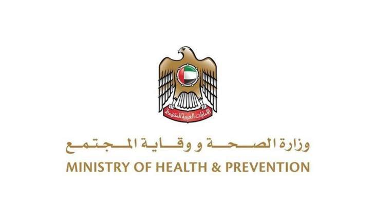 """الصحة الإماراتية: تسجيل حالتي وفاة و1292 إصابة جديدة بفيروس """"كورونا"""""""
