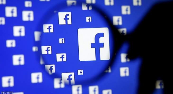 """""""فيسبوك"""" أعلن تسجيل أرباح بالربع الأول بالرغم من غرامة مالية كبيرة متوقعة"""