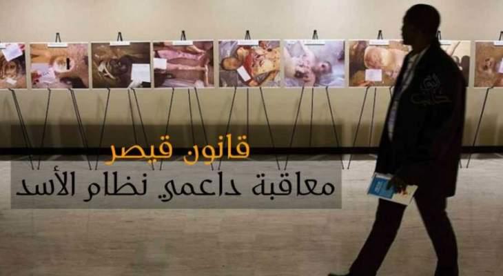 """حضور """"قيصر"""" الأميركي في لبنان أكبر من سوريا"""