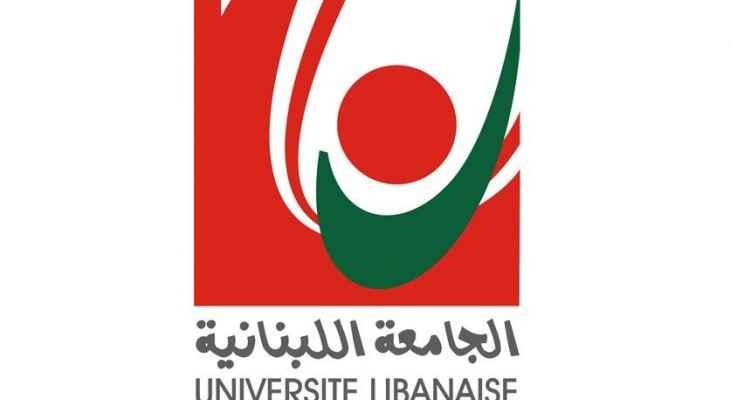 رابطة متفرغي اللبنانية: مجلس الجامعة قائم انطلاقا من بنود القانون رقم 66