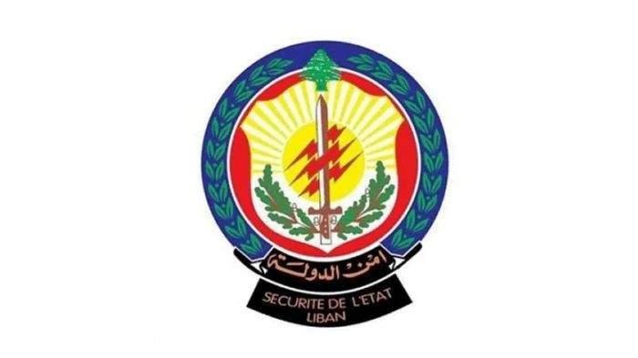 أمن الدولة: توقيف شخصين في علي النهري بجرم سرقة سيارات وسلب بقوة السلاح
