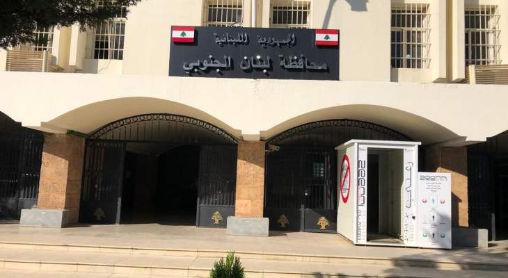قرار لضو بإقفال إدارة التنظيم المدني بمحافظة لبنان الجنوبي يومي الخميس والجمعة