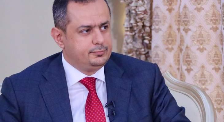 """رئيس الحكومة اليمنية: العودة إلى عدن هي إيفاء بأول استحقاقات """"اتفاق الرياض"""""""
