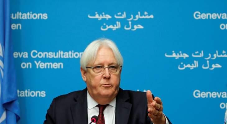 غريفيث: لسنا في المكان المأمول بشأن التوصل لاتفاق باليمن