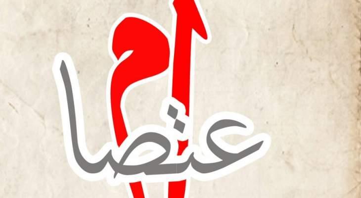 اعتصام في محمية اهدن احتجاجا على تعبيد الطريق الترابية المؤدية الى مقر الحرج الحجري