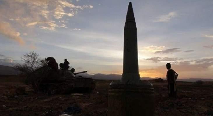 """الحوثيون يطلقون """"زلزال 1"""" باتجاه تجمع للجيش السعودي في نجران"""