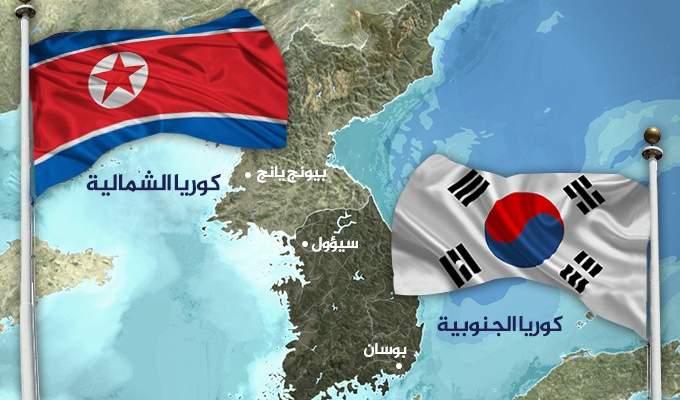 وزارة دفاع كوريا الجنوبية: كوريا الشمالية تطلق قذيفة مجهولة الهوية