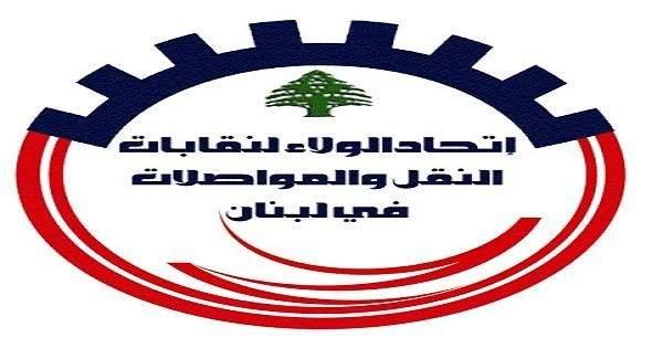 إتحادات النقل البري أعلنت تأجيل الاعتصام إلى 14 شباط: ما يجري بالمعاينة الميكانيكية مخالف للقانون
