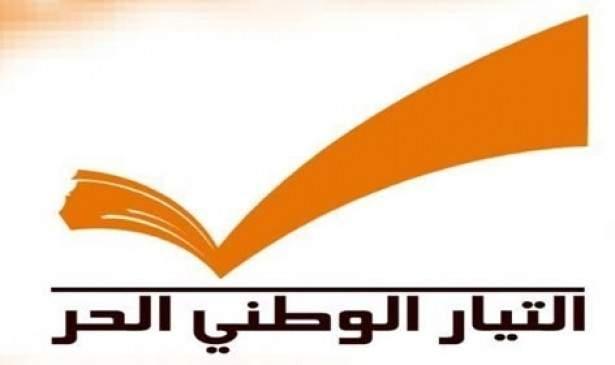 الوطني الحر عن اشكال اليسوعية: بشير الجميل رمز وطني كبير اعطى الكثير للبنان