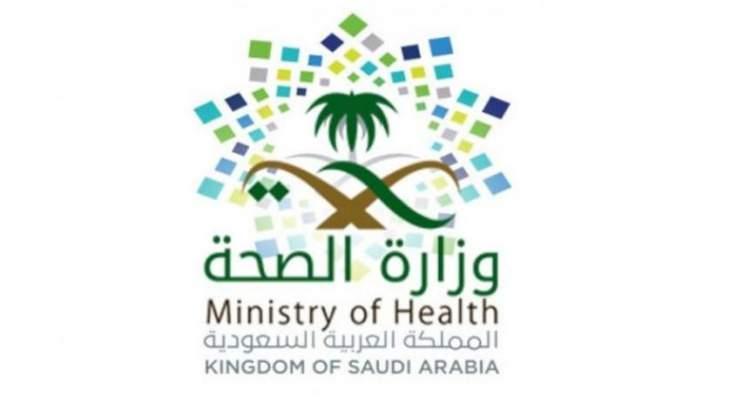 الصحة السعودية: تسجيل 783 إصابة جديدة بفيروس كورونا