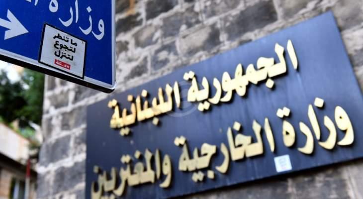 وزارة الخارجية: بدأنا بخطوات إصلاحية تهدف لتعزيز الواردات القنصلية وترشيد إنفاق البعثات